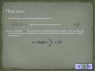 Если рассмотреть числовую последовательность: с общим членом последовательнос