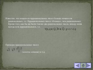 Известно, что мощность иррациональных чисел больше мощности рациональных, т.е