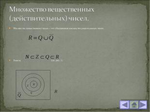 Множество вещественных чисел – это объединение множества рациональных чисел.