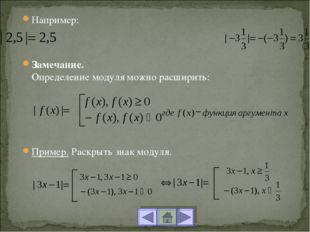 Например: Замечание. Определение модуля можно расширить: Пример. Раскрыть зна