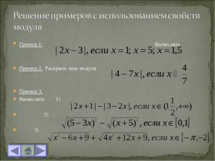 Пример 1. Вычислить Пример 2. Раскрыть знак модуля Пример 3. Вычислить 1) 2)
