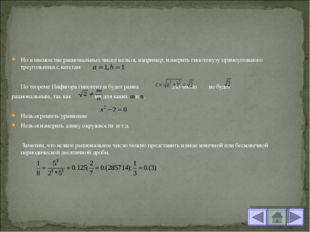 Но в множестве рациональных чисел нельзя, например, измерить гипотенузу прямо