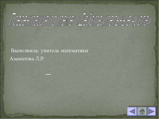 Выполнила: учитель математики Азаматова Л.Р.