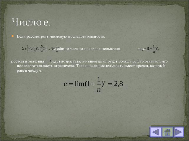 Если рассмотреть числовую последовательность: с общим членом последовательнос...