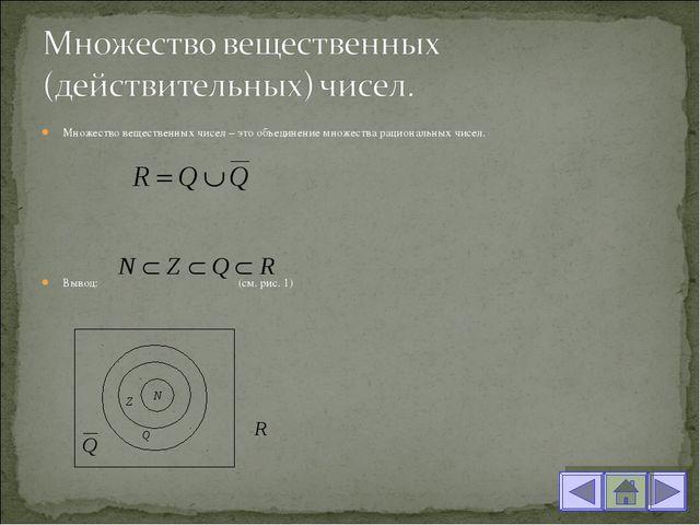 Множество вещественных чисел – это объединение множества рациональных чисел....