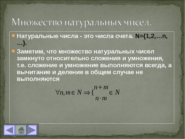 Натуральные числа - это числа счета. N={1,2,…n,…}. Заметим, что множество нат...