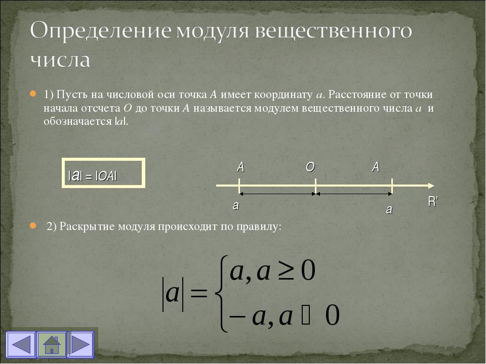 1) Пусть на числовой оси точка А имеет координату а. Расстояние от точки нача...