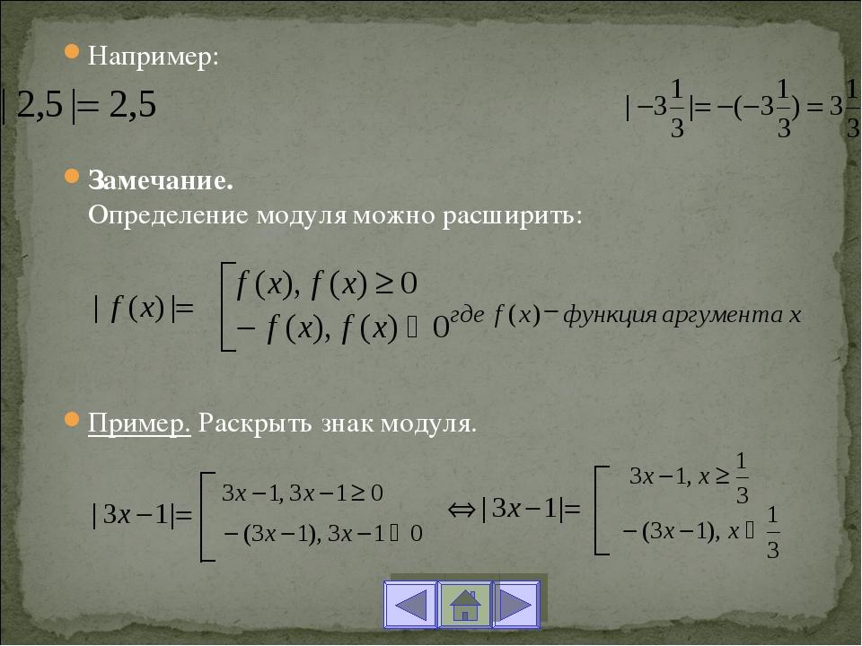 Например: Замечание. Определение модуля можно расширить: Пример. Раскрыть зна...