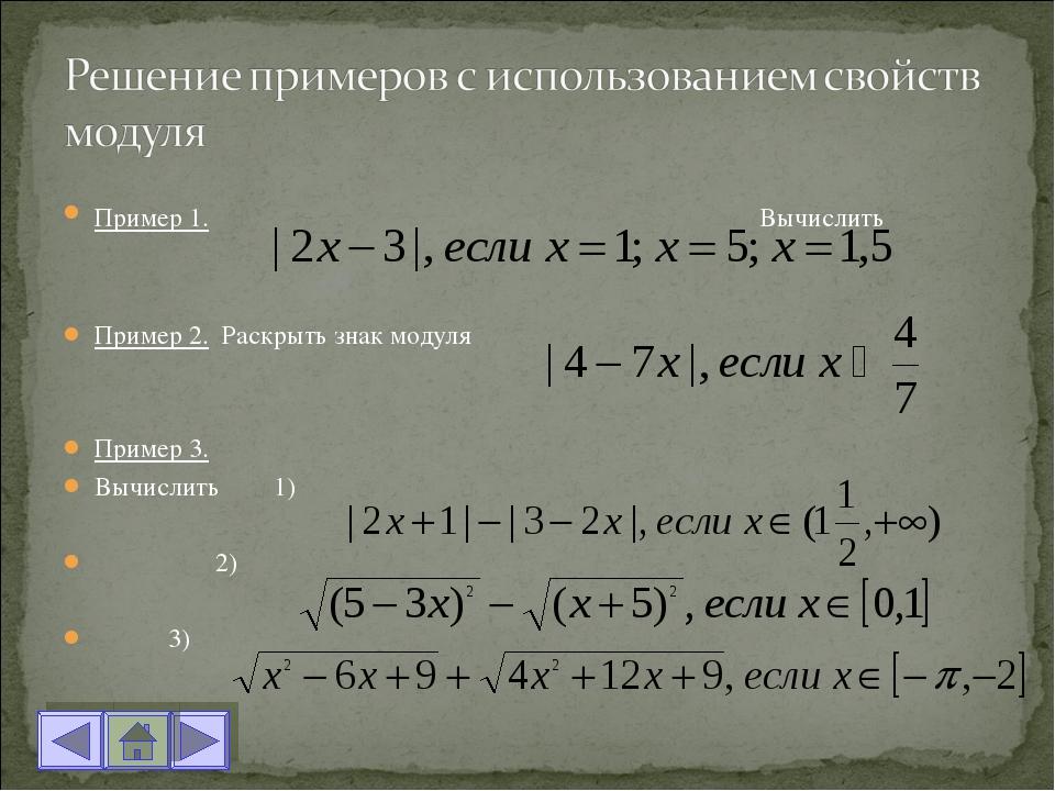 Пример 1. Вычислить Пример 2. Раскрыть знак модуля Пример 3. Вычислить 1) 2)...