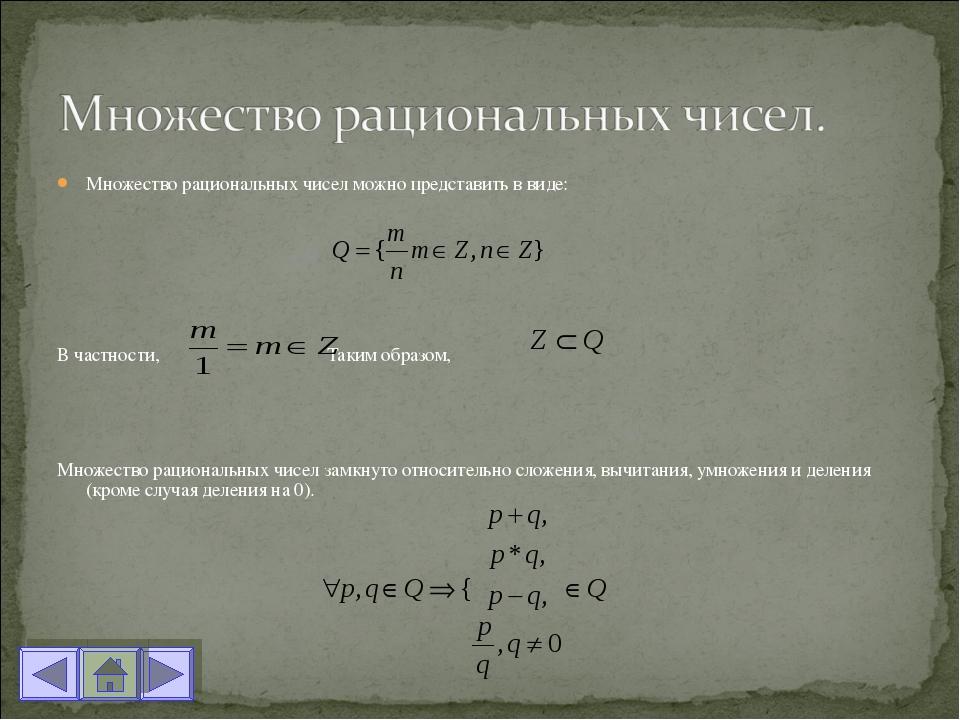 Множество рациональных чисел можно представить в виде: В частности, Таким обр...