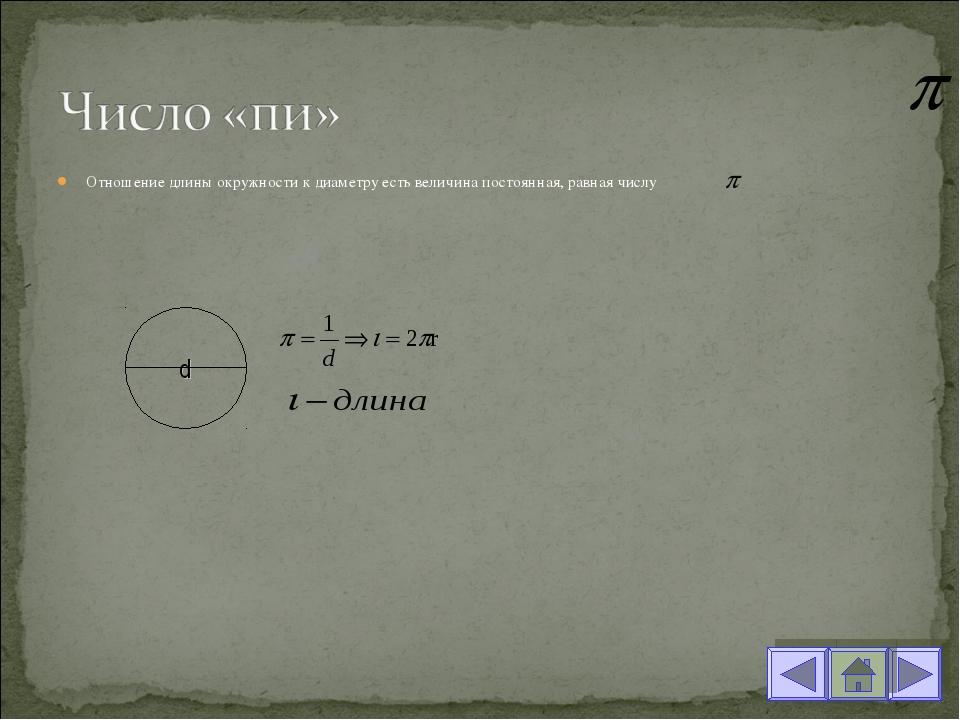 Отношение длины окружности к диаметру есть величина постоянная, равная числу d
