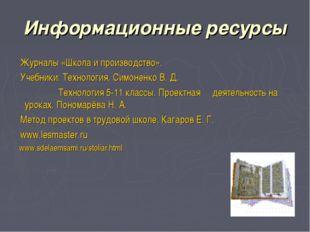 Информационные ресурсы Журналы «Школа и производство». Учебники: Технология.