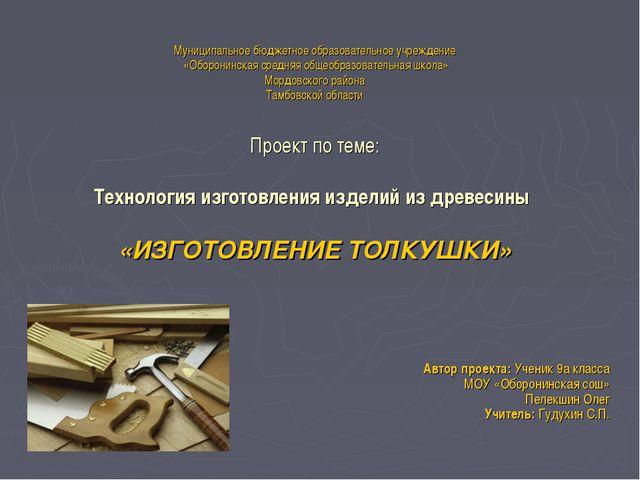 Муниципальное бюджетное образовательное учреждение «Оборонинская средняя обще...