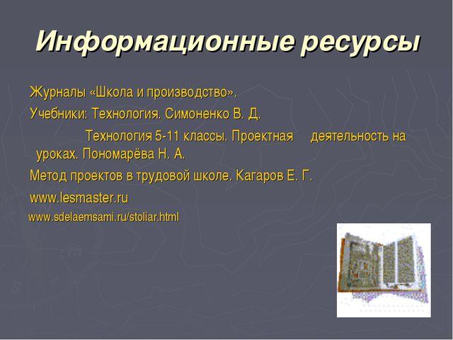 Информационные ресурсы Журналы «Школа и производство». Учебники: Технология....
