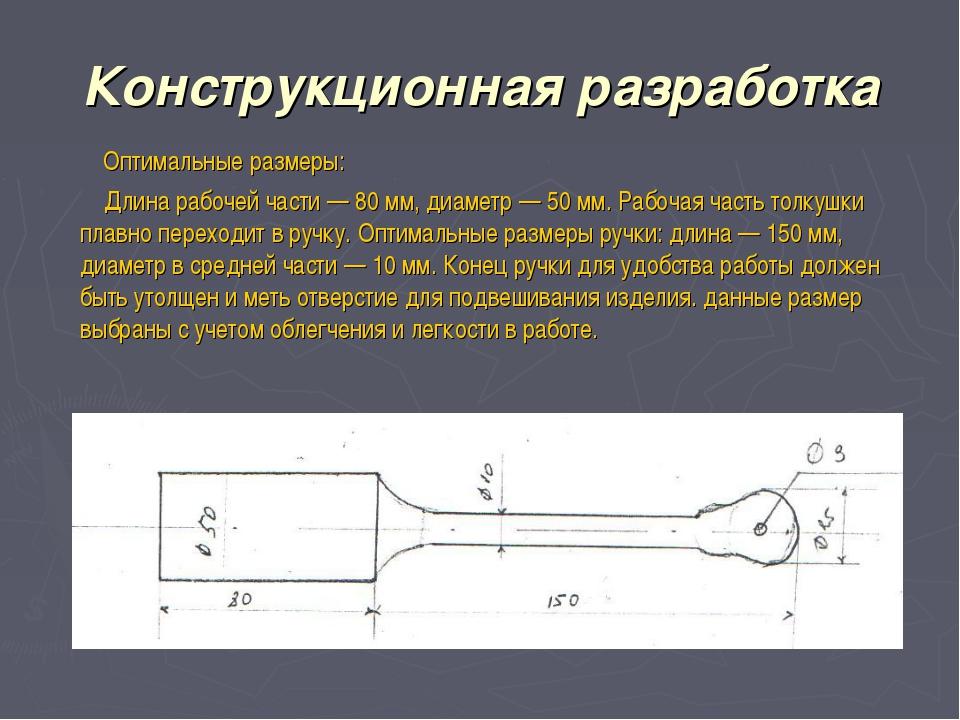 Конструкционная разработка Оптимальные размеры: Длина рабочей части — 80 мм,...