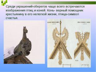 Среди украшений-оберегов чаще всего встречаются изображения птиц и коней. Кон