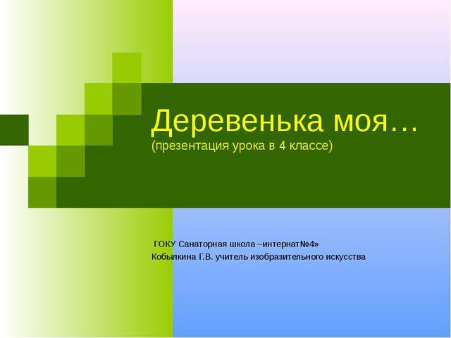 Деревенька моя… (презентация урока в 4 классе) ГОКУ Санаторная школа –интерна...