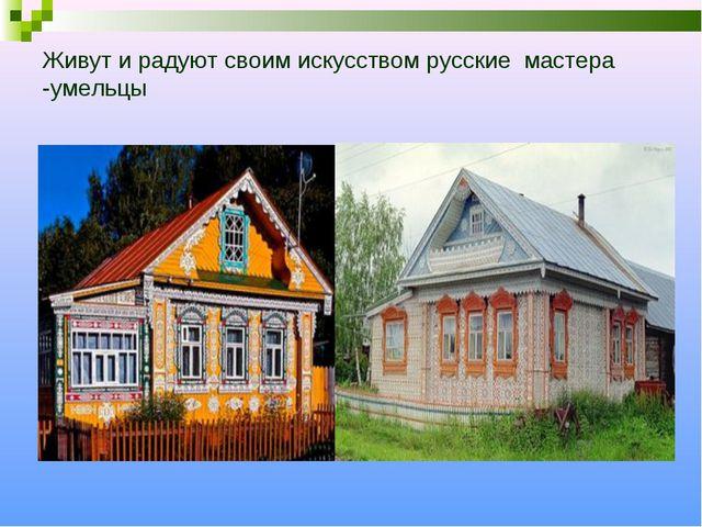 Живут и радуют своим искусством русские мастера -умельцы