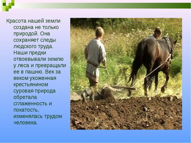 Красота нашей земли создана не только природой. Она сохраняет следы людского...