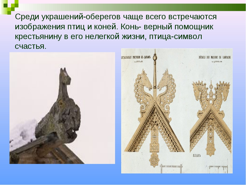 Среди украшений-оберегов чаще всего встречаются изображения птиц и коней. Кон...