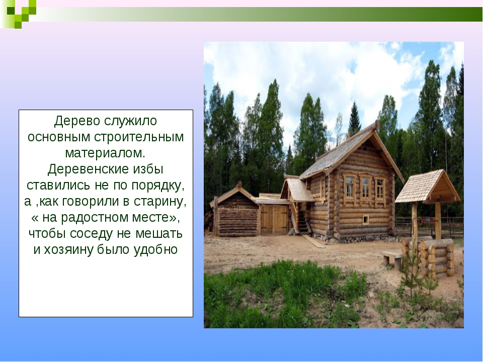 Дерево служило основным строительным материалом. Деревенские избы ставились н...