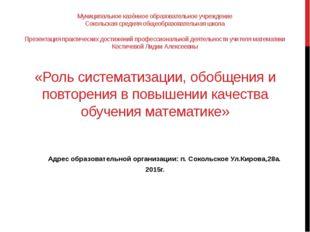 Муниципальное казённое образовательное учреждение Сокольская средняя общеобра