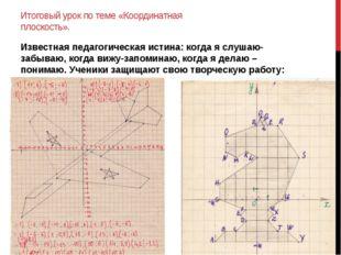 Итоговый урок по теме «Координатная плоскость». Известная педагогическая исти