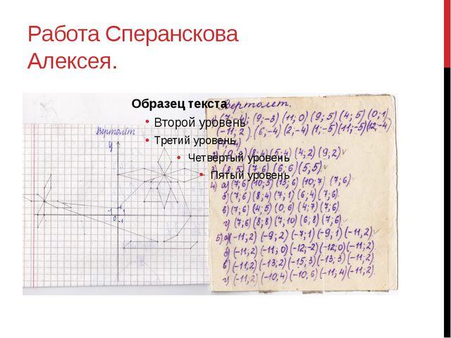 Работа Сперанскова Алексея.
