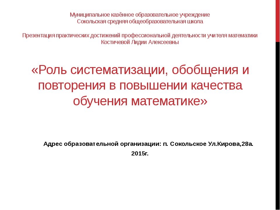 Муниципальное казённое образовательное учреждение Сокольская средняя общеобра...