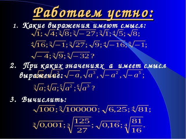 Работаем устно: Какие выражения имеют смысл: 2. При каких значениях a имеет с...
