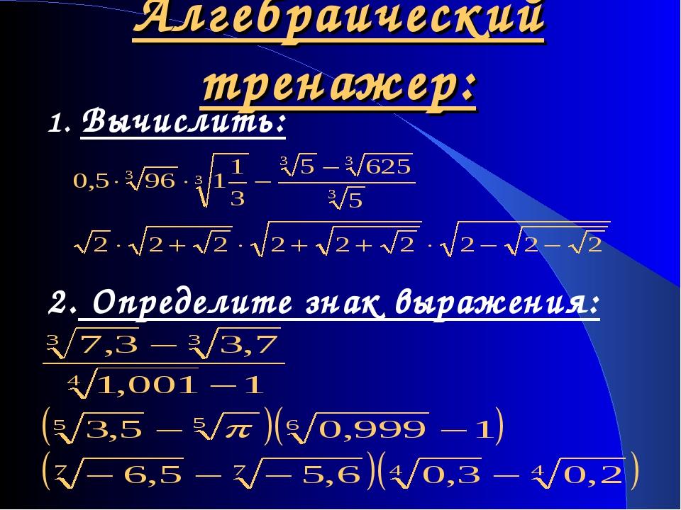 Алгебраический тренажер: Вычислить: 2. Определите знак выражения: