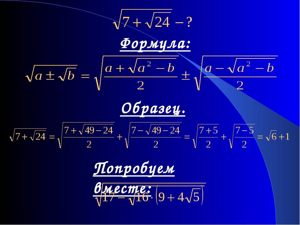 Формула: Образец. Попробуем вместе: