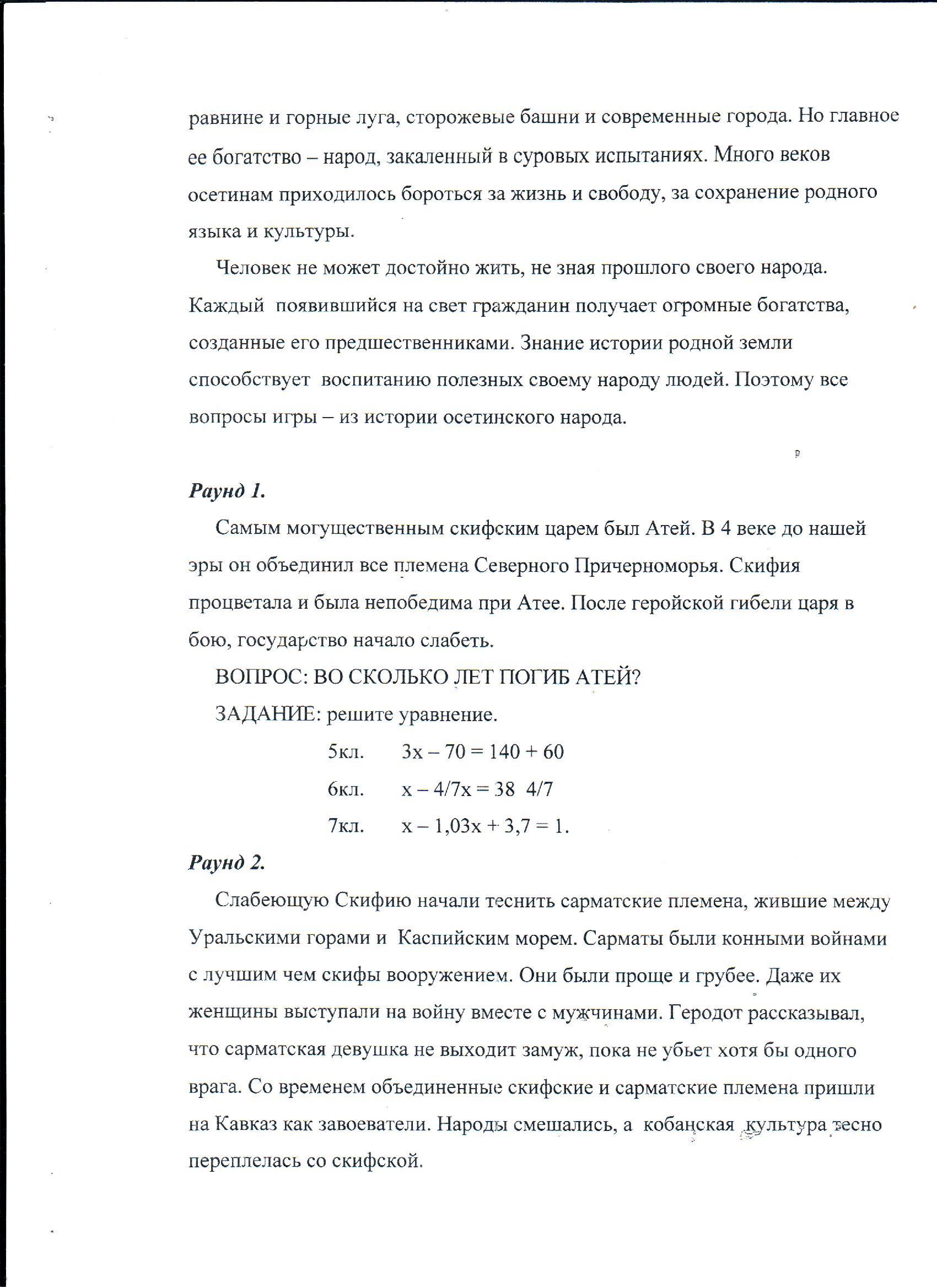 C:\Users\Пользователь\Desktop\Сценарий Состязание\состяз 4.jpeg