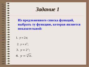 Задание 1 Из предложенного списка функций, выбрать ту функцию, которая явля