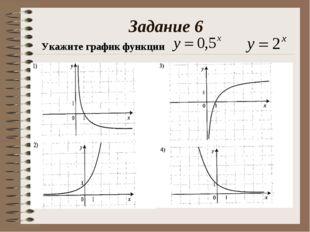 Укажите график функции Задание 6
