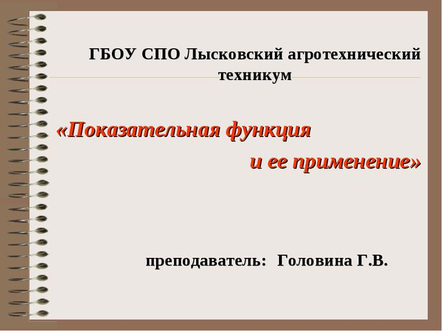 ГБОУ СПО Лысковский агротехнический техникум «Показательная функция и ее при...