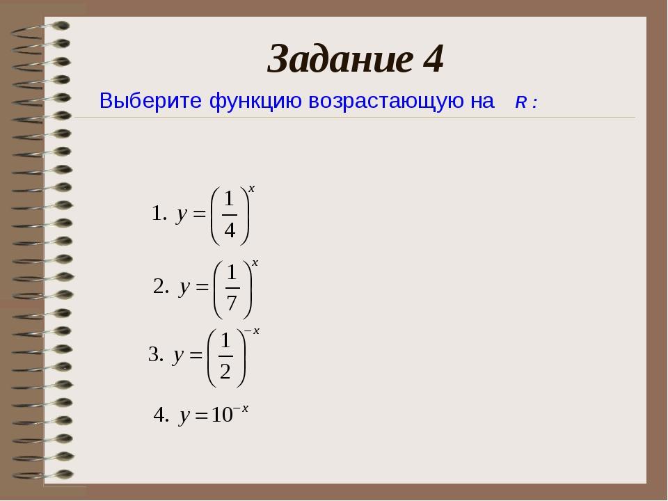 Задание 4 Выберите функцию возрастающую на R :