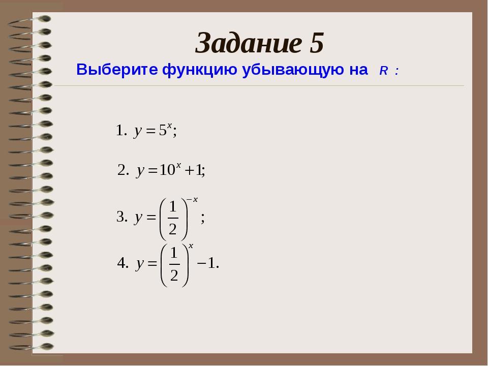 Задание 5 Выберите функцию убывающую на R :