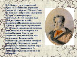 И.И. Козлов - поэт трагической судьбы и самобытного дарования. Родился он 11