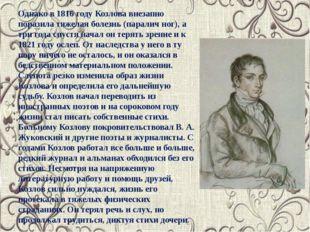 Однако в 1816 году Козлова внезапно поразила тяжелая болезнь (паралич ног), а