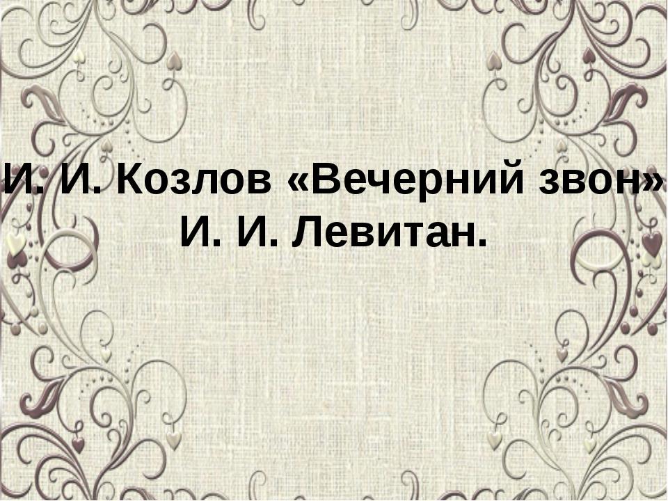И. И. Козлов «Вечерний звон» И. И. Левитан.