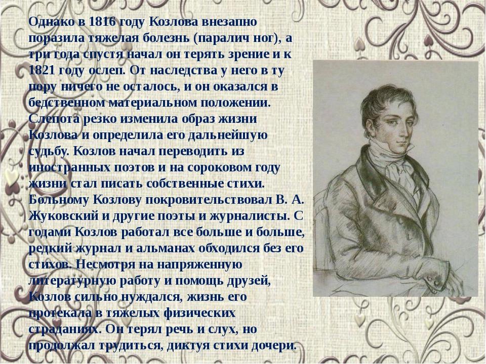 Однако в 1816 году Козлова внезапно поразила тяжелая болезнь (паралич ног), а...