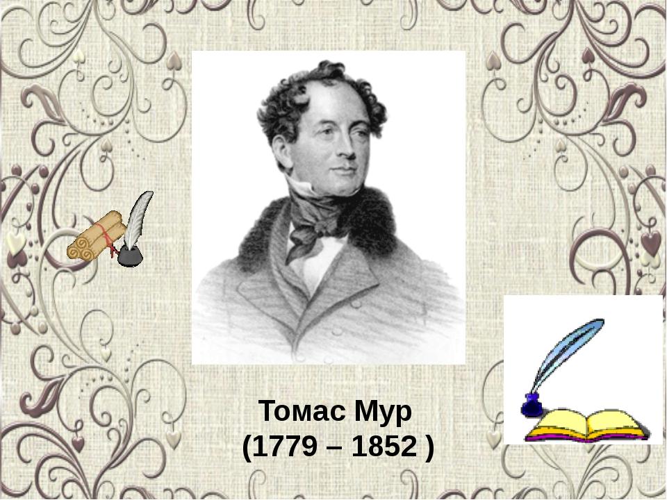 Томас Мур (1779 – 1852 )