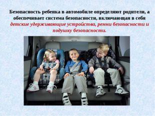 Безопасность ребенка в автомобиле определяют родители, а обеспечивает система