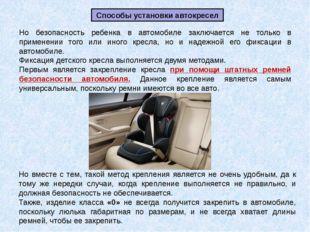 Способы установки автокресел Но безопасность ребенка в автомобиле заключается