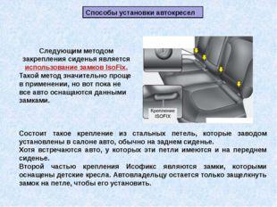 Следующим методом закрепления сиденья является использование замков IsoFix. Т