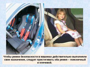 Чтобы ремни безопасности в машинах действительно выполняли свое назначение, с