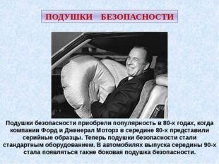 Подушки безопасности приобрели популярность в 80-х годах, когда компании Форд