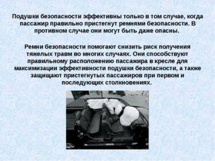 Подушки безопасности эффективны только в том случае, когда пассажир правильно