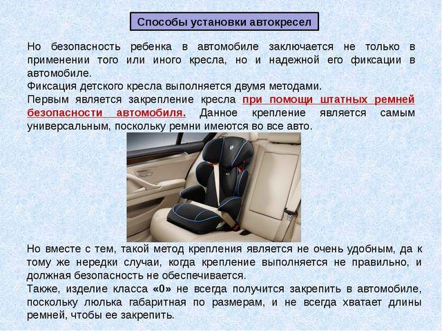 Способы установки автокресел Но безопасность ребенка в автомобиле заключается...